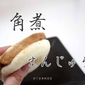 岩崎本舗の【角煮まんじゅう】が、ふわトロでマジ旨だった!!!