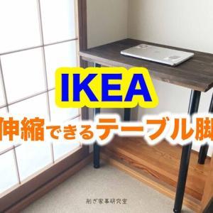 伸縮できる【IKEA】のテーブル脚OLVO(オーロヴ)を使って、床の間を有効利用。