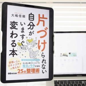 大嶋信頼さんの【片付けられない自分が今すぐ変わる本】を読んでみた