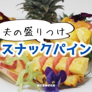 ちぎって食べられる【スナックパイン】今まで食べたパイナップルの中で、一番美味しかった!!