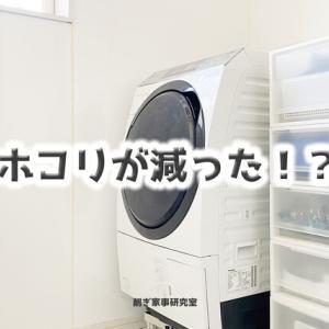 ドラム式洗濯機の【フィルターに付くホコリ】が減った原因。