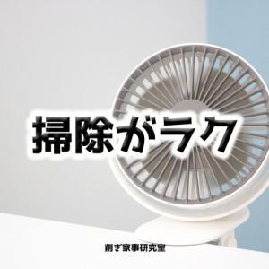 カバーが簡単に外せる【充電式扇風機】今年も大活躍!!