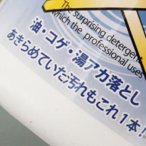 油・コゲ・湯アカ落としの洗剤【ブレイカーエックス】を使ったら、鍋が眩しくなり過ぎた!![PR]