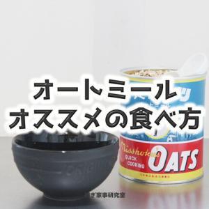 ダイエットに!おすすめな【オートミールの食べ方】3選。