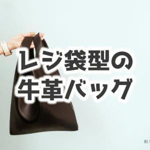 抜け感◎レジ袋の形の【牛革バッグ】サブバッグではもったいない可愛さ[PR]