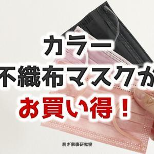 40%OFF【カラー不織布マスク】が、超お買い得!!