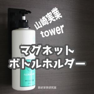 シャンプーボトルを、マグネットでペタッと浮かせる【山崎実業tower】のディスペンサーホルダー。