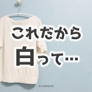 気に入っていた【無印良品の白いドルマンスリーブのTシャツ】を削ぐ時がきた…