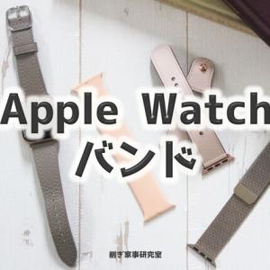 【Apple Watch】バンドを交換して楽しめるのも楽しい!わたしのバンド紹介