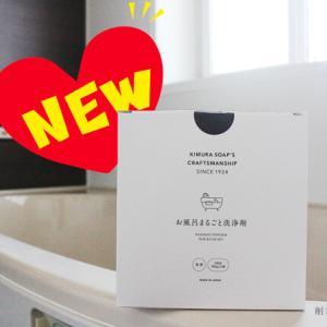 汚れ落ちに感動した木村石鹸【お風呂まるごと洗浄剤】のパッケージがオシャレに生まれ変わりました[PR]