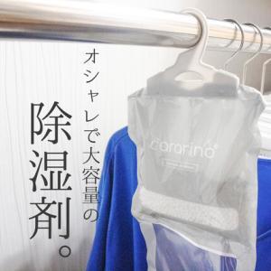 リピするだろう除湿剤【cararino(カラリノ)】オシャレ、吊るせる、大容量!!