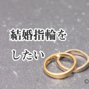 結婚指輪がもう一度したい!私の願いは叶えられるのか!?
