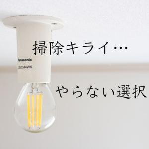掃除はキライでも、キレイな家で暮らしたい!と思って選んだ究極の照明器具[PR含]