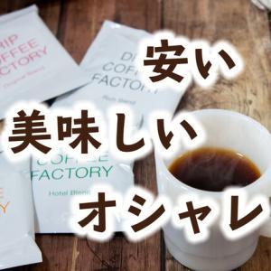 安い、美味しい、オシャレな【ドリップコーヒー】みーつけた!!