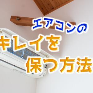 エアコンの掃除頻度を減らす方法。