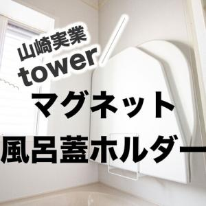 山崎実業towerの【マグネット風呂蓋スタンド】で、お風呂の蓋を更に乾きやすく!