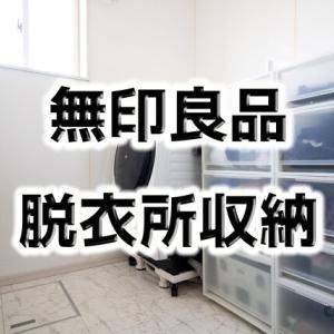 我が家の脱衣所収納【無印良品】PPケース。掃除のハードルも下げたい…