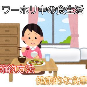 【ワーホリ中の食生活】何食べてた?節約方法、健康的な食事について