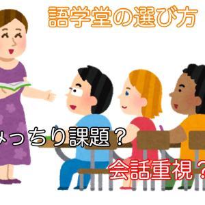 【語学堂の選び方@ソウル】どこの語学堂がいい?自分に合った語学堂の選び方!