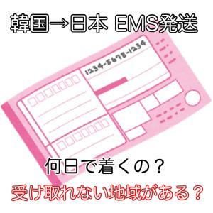 【韓→日EMS発送】2020年6月時点!所要日数、受け取れない地域はどこ?今の状況は?