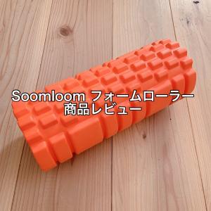 【商品レビュー】Soomloomのフォームローラー購入。使い心地は?効果はある?