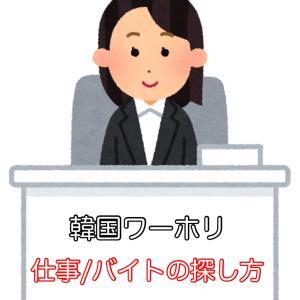 【韓国ワーホリ】仕事の見つけ方/こんな求人には気を付けて!/就労ビザは?