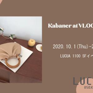 【日本進出】韓国発バッグブランド「Kabaner」が大阪に!期間限定ポップアップストアに行ってみた。
