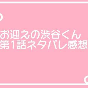 お迎え渋谷くん第1話のネタバレ感想 気になる保護者はイケメン俳優