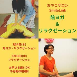 【ご案内】3月10日!リラクゼーション開催