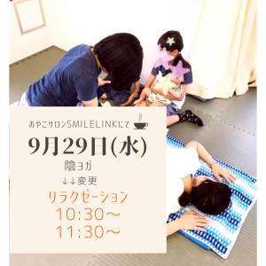 【変更のご案内】9月29日(水)の内容変更のお知らせ