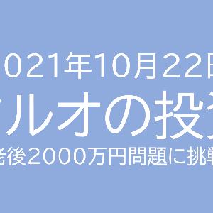 【アトスパの評価がうなぎのぼり】マルオの日本株投資【10月22日】