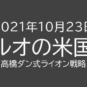 【円安恩恵でYH】マルオの米国株投資【10月17日】