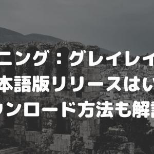 「パシニング:グレイレイヴン」の日本語版リリースはいつ?ダウンロード方法も解説!