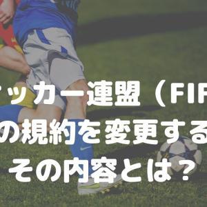 国際サッカー連盟(FIFA)が国籍の規約を変更する!?その内容とは?
