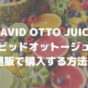 DAVID OTTO JUICE(デービッドオットージュース)を 通販で購入する方法は?