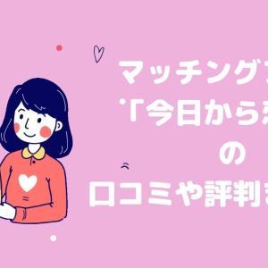 マッチングアプリ「今日から恋人」の口コミや評判まとめ!