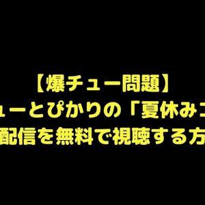 【爆チュー問題】たなチューとぴかりの「夏休みコント」の動画配信を無料で視聴する方法は?