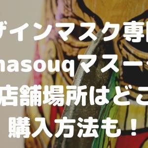 デザインマスク専門店「masouqマスーク」の店舗場所はどこ?購入方法も!