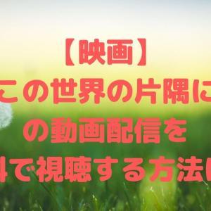 【映画】「この世界の片隅に」の動画配信を無料で視聴する方法は?
