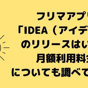 フリマアプリ「IDEA(アイデア)」のリリースはいつ?月額利用料金についても調べてみた!