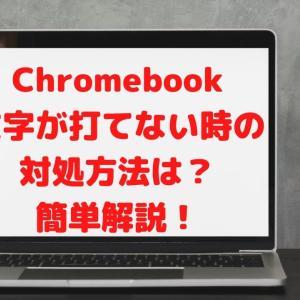 Chromebookで文字が打てない時の対処方法を簡単解説!