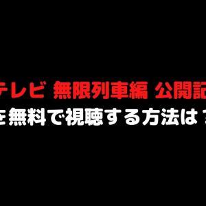 「鬼滅テレビ 無限列車編 公開記念SP」を無料で視聴する方法は?
