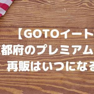 【GOTOイート】京都府のプレミアム食事券の再販はいつになる?