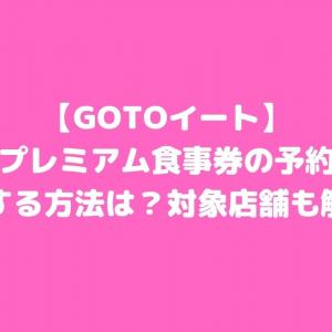 【GOTOイート】北海道のプレミアム食事券の予約はいつ?購入する方法は?対象店舗も解説!
