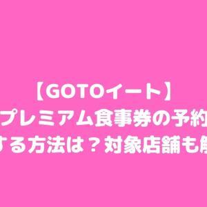 【GOTOイート】沖縄県のプレミアム食事券の予約はいつ?購入する方法は?対象店舗も解説!