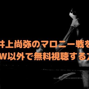 井上尚弥のマロニー戦をWOWOW以外で無料視聴する方法は?