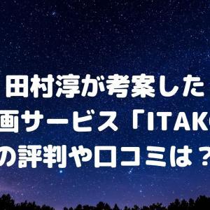 田村淳が考案した遺書動画サービス「ITAKOTO」の評判や口コミは?