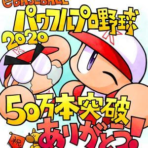 【朗報】パワプロ新作、50万本突破する!!!