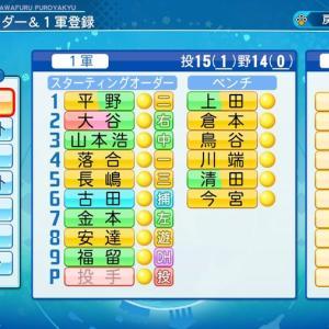 【パワプロ2020】安価で指定された選手でチーム組んで日本一になるまでペナント回す #30 過去最強の安価ーズ編