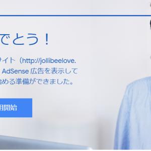 日記ブログでも合格した!Google Adsense!